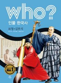 Who? 인물 한국사: 묘청 김부식