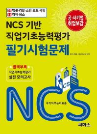 NCS 기반 직업기초능력평가 필기시험문제. 5: 법률 경찰 소방 교도 국방/11. 경비 청소