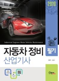 자동차정비 산업기사 필기(2019)