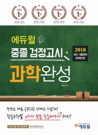 과학완성 중졸 검정고시(2018)(에듀윌)