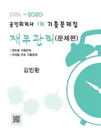 재무관리(문제편) 기출문제집(공인회계사 1차)(2020)(개정판)(전2권)