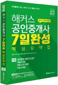 공인중개사 2차 7일 완성 핵심요약집(2018)