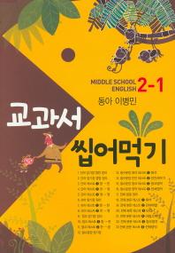 중학영어2-1(2019)(동아 이병민)(교과서 씹어먹기)
