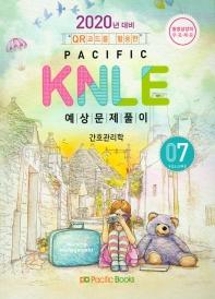 Pacific KNLE 예상문제풀이. 7: 간호관리학(2020년 대비)(OR코드를 활용한)