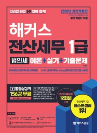 전산세무 1급 법인세 이론+실기+기출문제(2020)(해커스)
