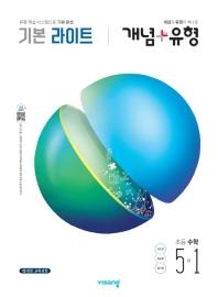 초등 수학 5-1(2020)(개념+유형 기본 라이트)