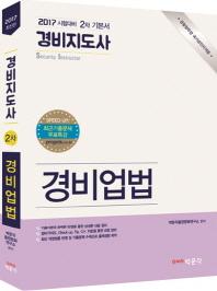 경비업법(경비지도사 2차 기본서)(2017)