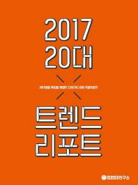 2017 20대 트렌트 리포트