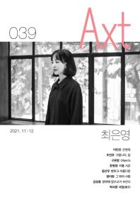 악스트(Axt)(2018년 11/12월호)(21호)