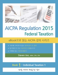 [무료] Sample - 2015 AICPA Federal Taxation