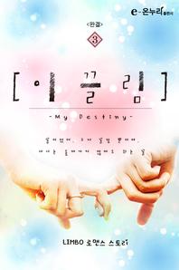 이끌림 -  my destiny 3(완결)