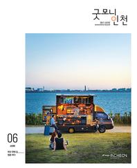 굿모닝인천 2017년 6월