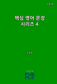 핵심 영어 문장 시리즈 4 (수정 2판)