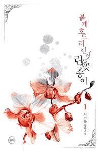 붉게 흐드러진 란꽃송이. 1