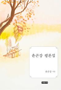 윤곤강 평론집