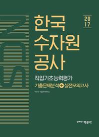 NCS 한국수자원공사 직업기초능력평가 기출문제분석+실전모의고사
