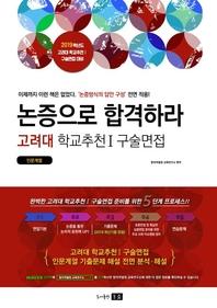 논증으로 합격하라! - 2019 고려대 학교추천 1 구술면접(인문계열)(고대 면접)