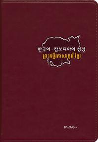 한국어-캄보디아어 성경