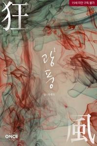 광풍(狂風). 1