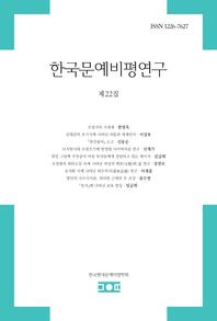 한국문예비평연구_제22집