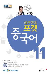 성구현의 포켓 중국어(EBS 방송교재 2019년 11월)