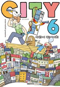 CITY(시티). 6