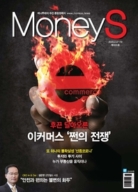 머니S 2020년 02월 630호 (주간지)