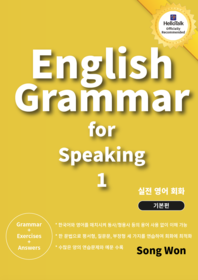 실전영어회화(English Grammar for Speaking)