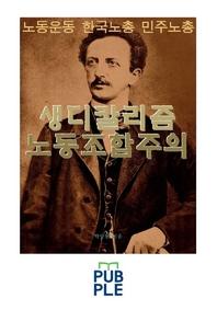 생디칼리즘 노동조합주의, 노동운동 한국노총 민주노총