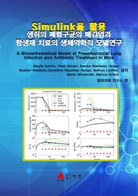 Simulink을 활용 생쥐의 폐렴구균의 폐감염과 항생제 치료의 생체역학적 모델연구