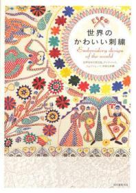 [해외]世界のかわいい刺繡