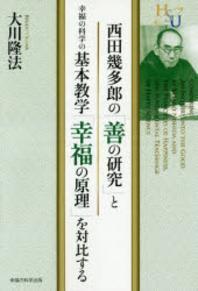 西田幾多郞の「善の硏究」と幸福の科學の基本敎學「幸福の原理」を對比する