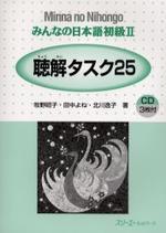 みんなの日本語初級 2 聽解タスク25
