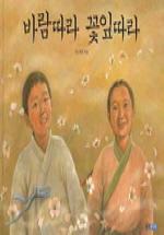 바람따라 꽃잎따라(웅진 우리그림책 4)(양장본 HardCover)