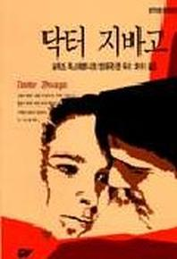 닥터 지바고(범우비평판세계문학선 23-1)