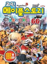 메이플 스토리 오프라인 RPG. 66(코믹)