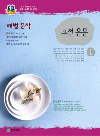 문학 고전운문(2 3학년용)(07개정)(2014)(해법)