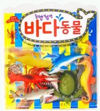 첨벙첨벙 바다 동물(양장본 HardCover)