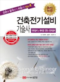 건축전기설비기술사. 4: 피뢰설비 및 예비용 전원과 방재설비(개정증보판 2판)