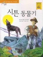 시튼 동물기(논술대비 세계 명작 67)