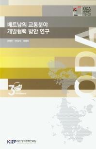 베트남의 교통분야 개발협력 방안 연구(ODA 정책연구 19-3)