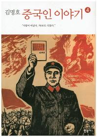 중국인 이야기. 4(김명호)
