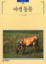 야생 동물(빛깔있는 책들 137)