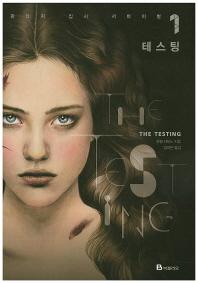 테스팅. 1 The testing /북폴리오/3-091313