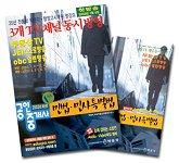 민법 및 민사특별법(부동산TV 공인중개사)(2003)