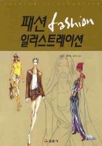 패션 일러스트레이션