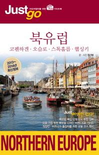 저스트고 북유럽: 코펜하겐 오슬로 스톡홀름 헬싱키(2013-2014) ///OO15