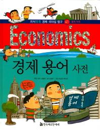 경제 용어 사전