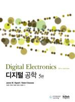 디지털공학(5판)