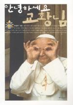 안녕하세요 교황님